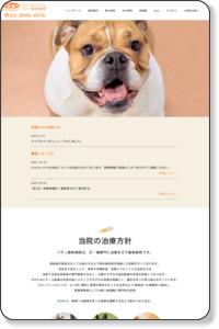 東京都 文京区 パティ動物病院 短頭種 皮膚科 歯医者 消化器科 犬・猫 動物病院