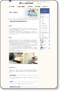 堺 大阪 臨床心理部(臨床心理士) 社会医療法人ペガサス 馬場記念病院