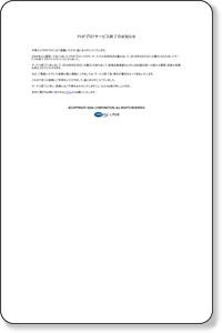PHPのコミュニティ ポータルサイト「PHPプロ!」
