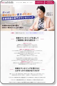 S.Tさん|離婚相談「高橋知子」悩みカウンセリング