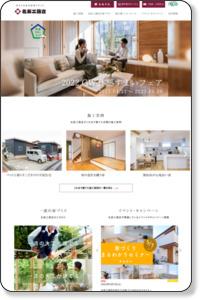 木の家で暮らすなら埼玉の注文住宅工務店へ