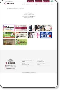 自由設計の注文住宅ならは越谷にある北辰工務店!