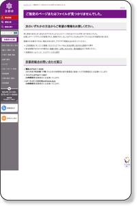 http://www.pref.kyoto.jp/energy/news/seminar20160325.html