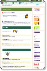 ならジョブカフェメニュー/奈良県公式ホームページ