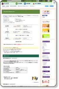 キャリアカウンセリング/奈良県公式ホームページ