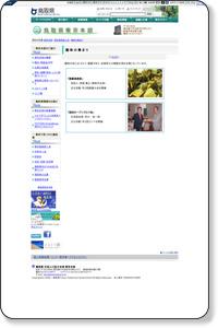 趣味の集まり/東京本部/とりネット/鳥取県公式サイト