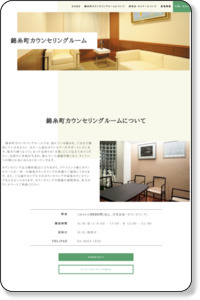 錦糸町カウンセリングルーム | クボタ心理福祉研究所
