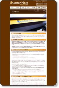 コンセプト/大田区大森のヘアサロン、美容室クォーターノート