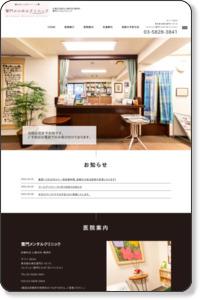 台東区浅草の心療内科,精神科 雷門メンタルクリニック