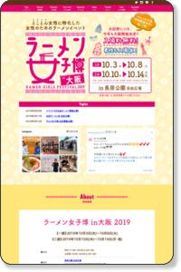 ラーメン女子博 in 大阪2019 -Ramen girls Festival-
