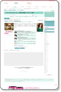 練馬区|東京都|ナチュラルリラクゼーション|関東の美容室・美容院・ヘアサロン検索結果 - らしさ・おすすめサロンリスト