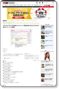 回線 サービス : [docomo Wi-Fi] 東京都のドコモショップ稲城矢野口店など58か所で新たにサービスを開始 | RBB TODAY (ブロードバンド、回線・サービスのニュース)