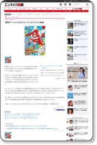 コンピュータエンターテインメント協会(CESA) : 東京ゲームショウ2012、メインビジュアル完成 | RBB TODAY (エンタメ、その他のニュース)