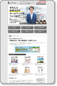 rede sign 庄司直人のホームページ制作!広告制作!(宮城県仙台市のデザイン制作)