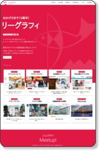 札幌ホームページ制作のリーグラフィ | ホームページデザイン作成からSEOまで