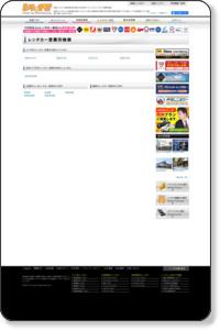 宮崎レンタカー・格安レンタカー比較サイト | レンナビ:レンタカー営業所検索