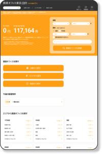 仲介手数料無料のオフィス賃貸「賃貸オフィス東京.com」