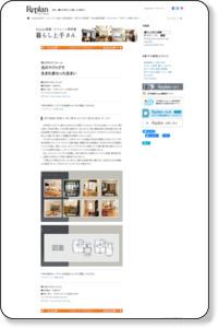 住宅雑誌Replan(リプラン)北海道・東北のリフォーム事例紹介 暮らし上手さん133 三井のリフォーム札幌山の手店