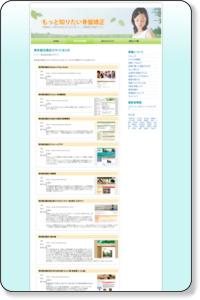 東京都目黒区のサイト - もっと知りたい「骨盤矯正」