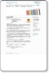 カウンセラー紹介 - カウンセリングルーム ふらっと(生殖心理カウンセリング 不妊 AID)