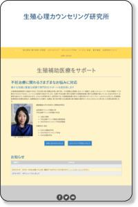生殖心理カウンセリング研究所 - 生殖心理カウンセリング研究所
