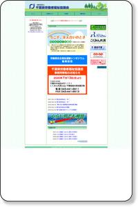一般社団法人千葉県労働者福祉協議会