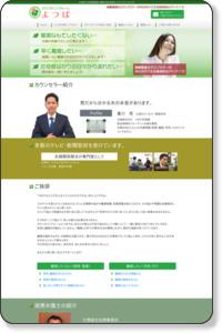 離婚問題支援ネット広島〜夫婦間のトラブル・浮気・離婚問題の悩み相談サイト〜