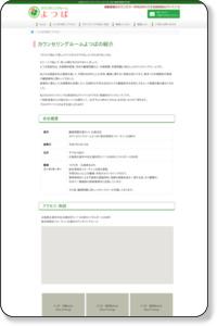 離婚問題支援ネット広島〜浮気・離婚問題専門カウンセリングルームよつばの紹介〜