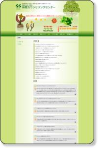 林間カウンセリングセンター/神奈川県大和市。専門的な研究や経験を持ったカウンセラーによるカウンセリング。/Q&A