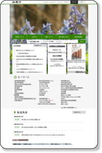 http://www.rinya.maff.go.jp/