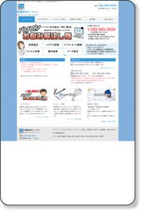 福岡市・糸島市 出張パソコントラブルサポート インターネット接続設定 ホームページ制作 パソコンの事ならルートイン