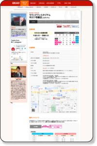 【ラウンドワン】ラウンドワンスタジアム 中川1号線店|店舗紹介