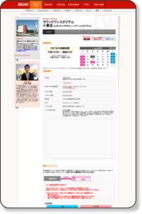 【ラウンドワン】ラウンドワンスタジアム 小倉店|店舗紹介
