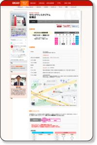 【ラウンドワン】ラウンドワンスタジアム 板橋店|店舗紹介