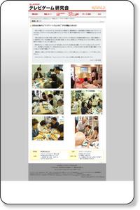 開催レポート−大人のためのテレビゲーム研究会