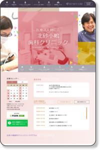 北砂小嶋歯科クリニック|基本に忠実な江東区北砂の歯医者さん