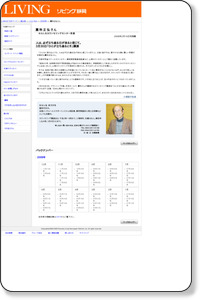 藁科正弘さん:こんにちは:読み物/L-wave(えるウェーブ)〜リビング静岡〜