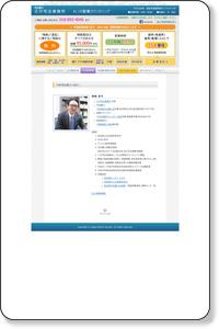 秋田の司法書士 さが司法事務所&ALVE駅東カウンセリング − スタッフ紹介