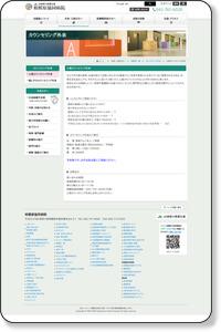 カウンセリング外来 がん診療連携拠点病院 JA神奈川県厚生連 相模原協同病院|神奈川県