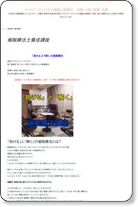 催眠療法(ヒプノセラピー) 京都・大阪・滋賀 マインド・クリエイト