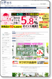 観葉植物の販売は『彩植健美.jp』がおすすめ