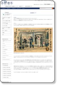 彩植健美.jpは観葉植物専門の通販サイトです