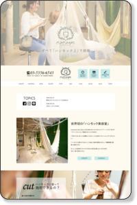 ハンモック美容室COCONA(ココナ)|高円寺
