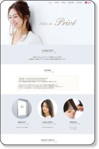 Salon de Prive美容室プリヴェのホームページ本駒込 千石 巣鴨 白山 駒込の美容院