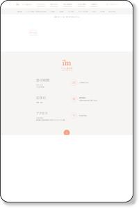 美容鍼灸のアイム鍼灸治療院 東洋医学に基づく美容法 東京吉祥寺・神保町
