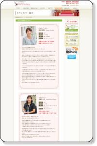 カウンセラー紹介|結婚相談所すずらん(静岡県)