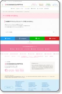 歯科分野|お仕事図鑑|東京医療秘書福祉専門学校 | 医療・保育・福祉の専門学校