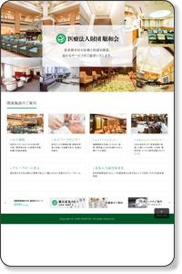 医療法人財団順和会 山王病院  Sanno Hospital