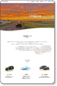トップページ - 三和交通株式会社(東京都荒川区)