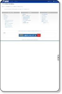 |カテゴリー検索ならSANYNET(サニーネット) ホームページディレクトリ